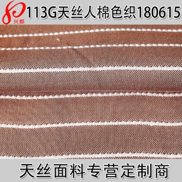 180615天丝人棉色织横条面料 平纹色织面料