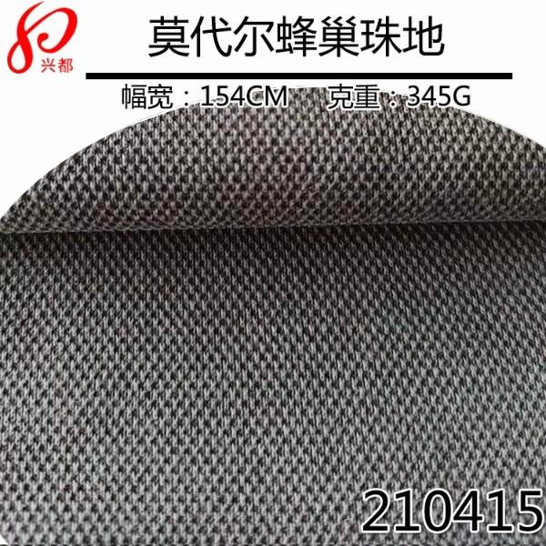 201415针织莫代尔面料蜂巢珠地 70%Modal30%涤纶