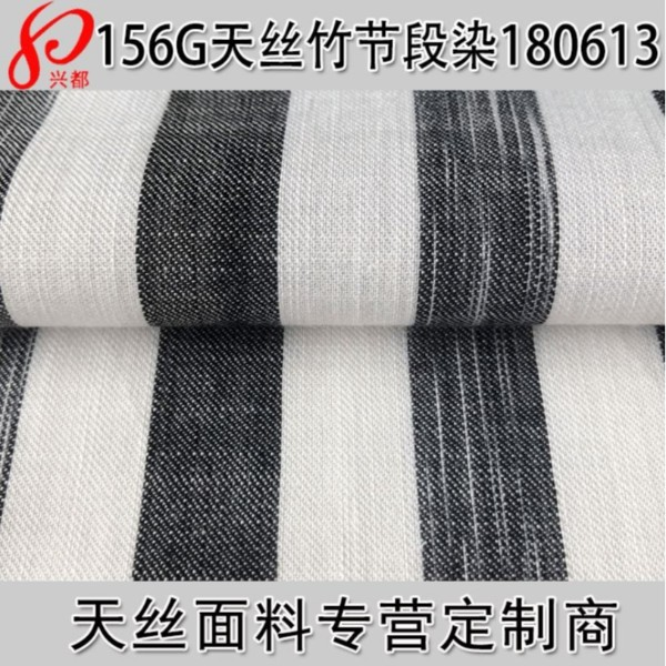 180613全天丝竹节色织条子布 天丝竹节段染竖条色织面料