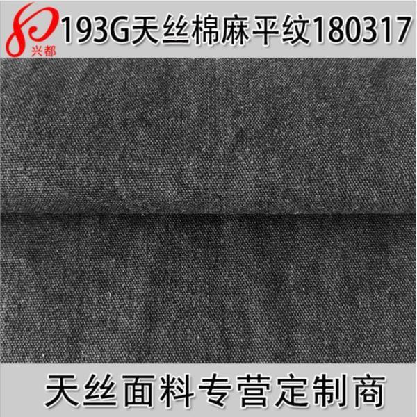 180317天丝棉麻平纹布 莱赛尔面料