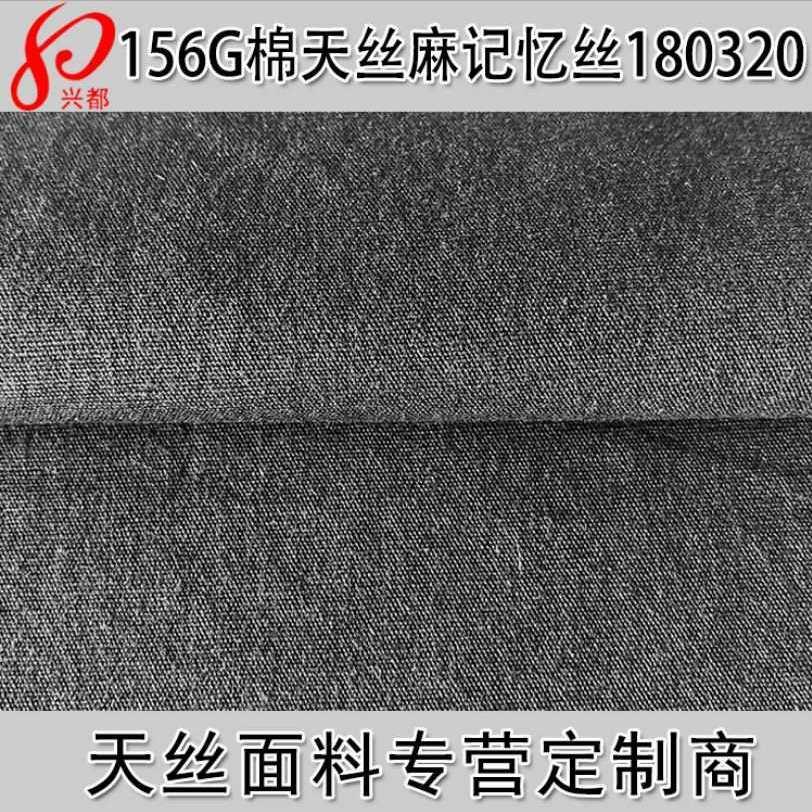 180320棉天丝麻记忆丝 天丝面料定制商