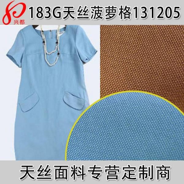131205纯天丝菠萝格小提花服装面料
