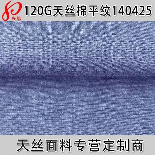 140425天丝棉平纹府绸混纺夏装衬衫面料