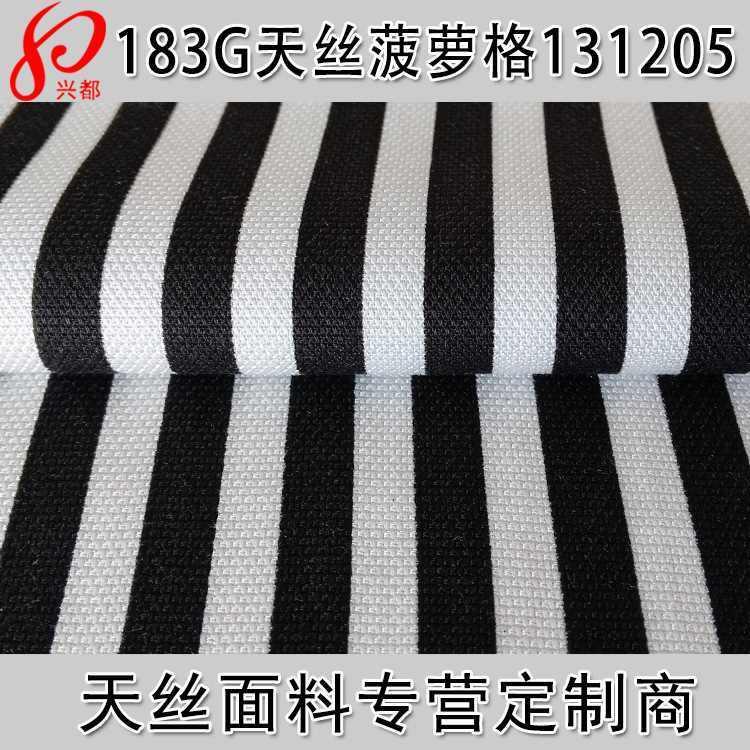 131205黑白条纹纯天丝菠萝格提花面料