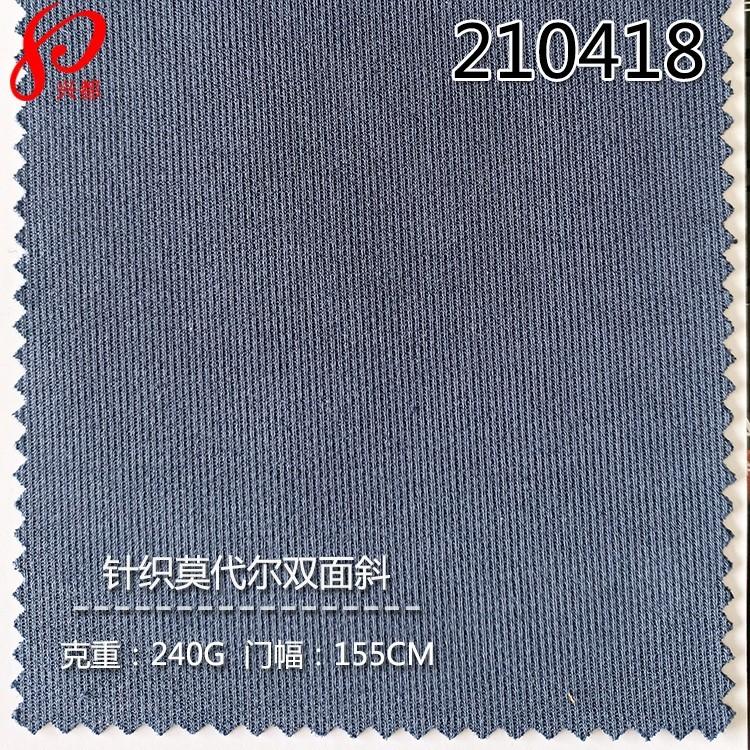 210418针织莫代尔仿卫衣双面斜面料   莫代尔涤弹力针织布