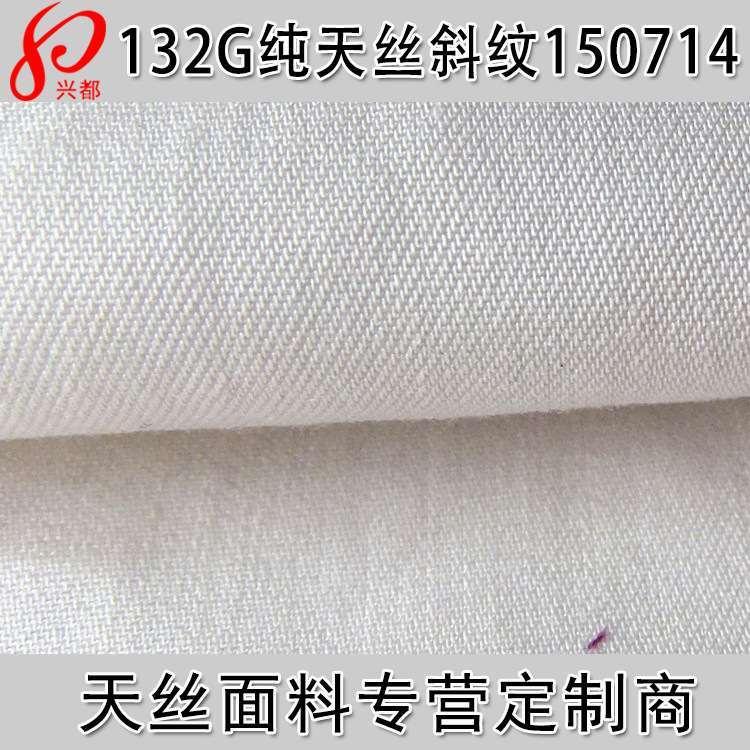 150714全天丝斜纹兰精莱赛尔时装衬衫面料