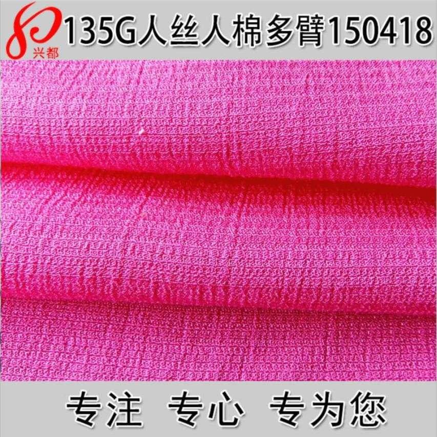 150418梭织人丝人棉交织 多臂横条乱纹绉布面料