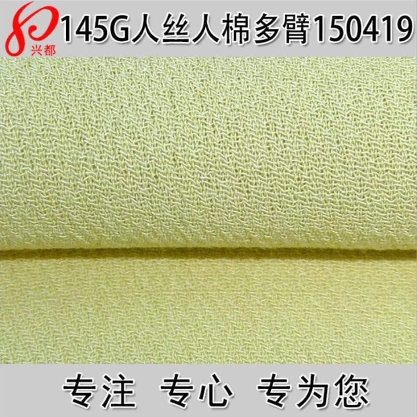 150419多臂梭织女装特殊纹理衬衫面料