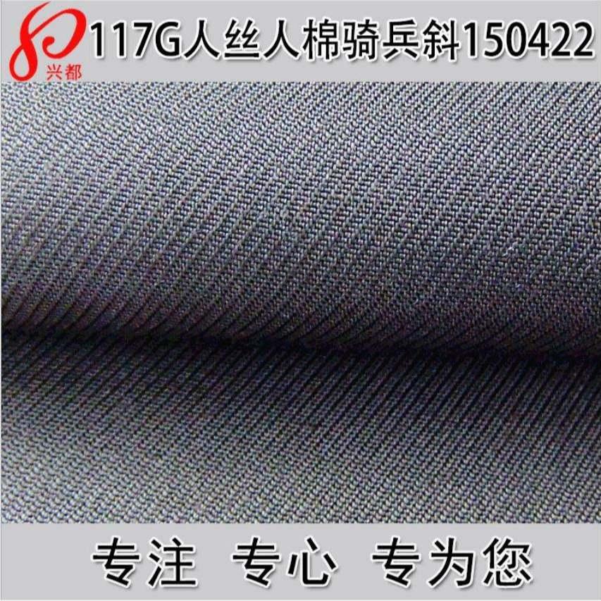 150422人丝人棉骑兵斜女装衬衫面料