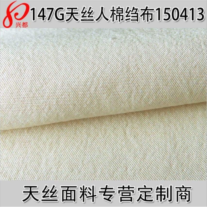 150413天丝人棉绉布面料