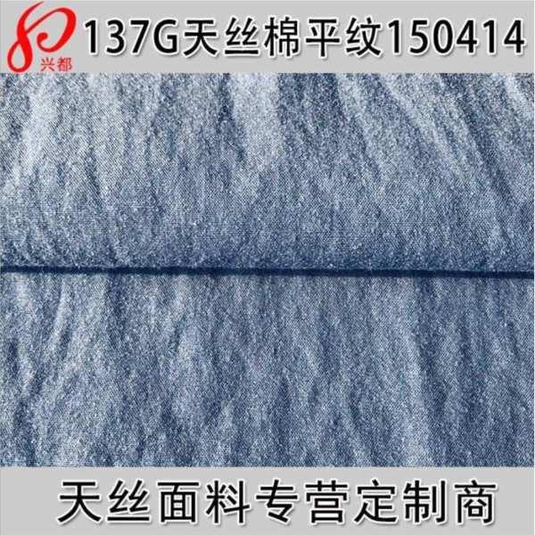 150414平纹天丝棉衬衫面料