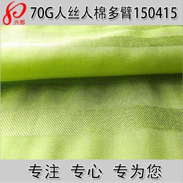 150415春夏超薄人丝人棉交织横宽条纹连衣裙衬衫面料