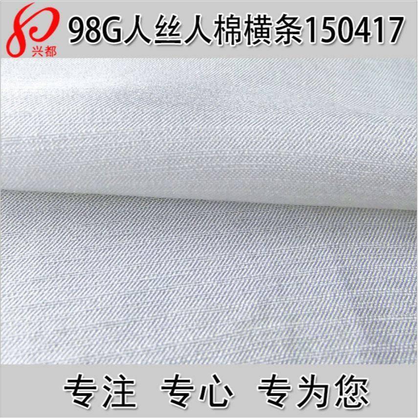 150417女装人丝人棉交织连衣裙面料
