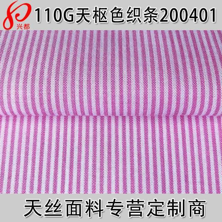 200401天丝人棉混纺竖条纹 春夏衬衫女裙面料
