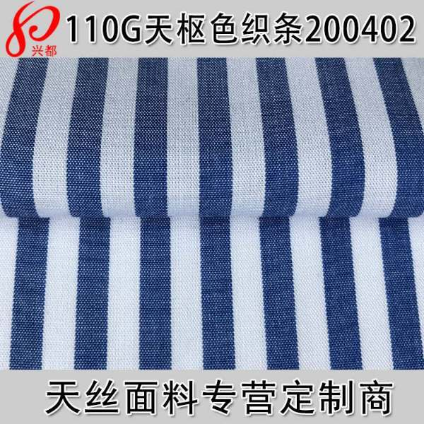 200402蓝白条纹天枢色织条子面料