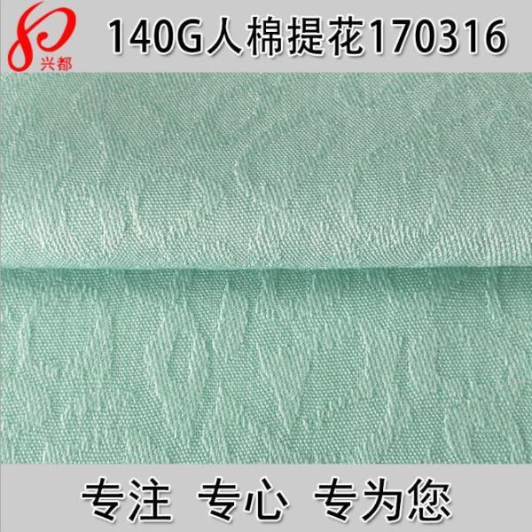 170316人棉提花布 全人造棉粘胶面料