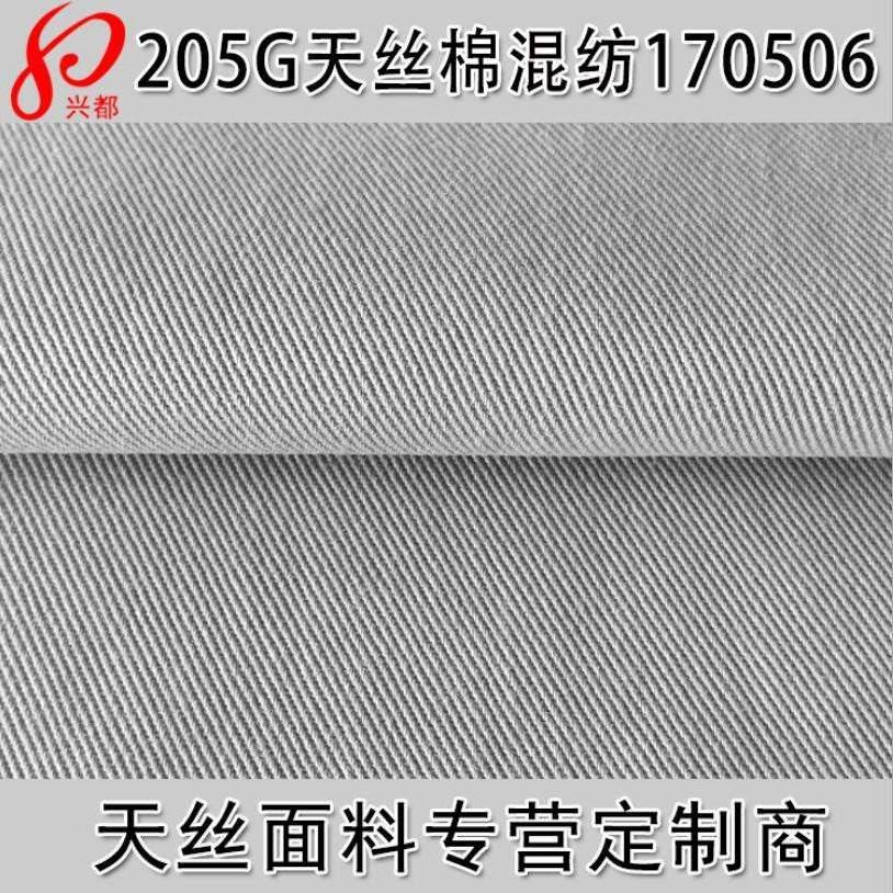 170506天丝棉 混纺斜纹面料