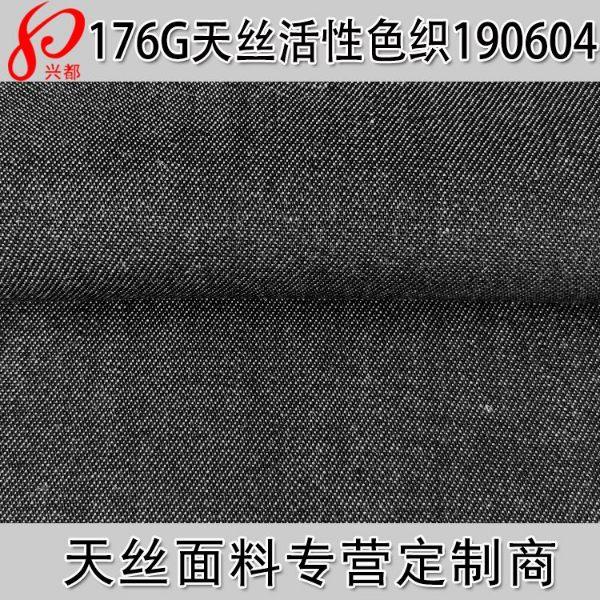190604天丝活性色织仿牛仔面料 全天丝右斜仿黑牛仔时装面料