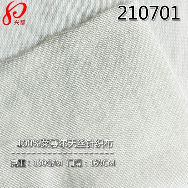 210701针织天丝汗布 100%天丝面料 100%兰精莱赛尔T恤面料