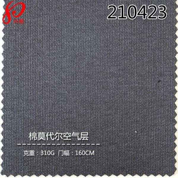 210423针织棉莫代尔仿卫衣空气层面料