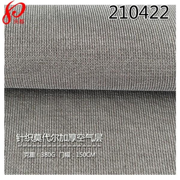 210422针织莫代尔加厚空气层面料380g