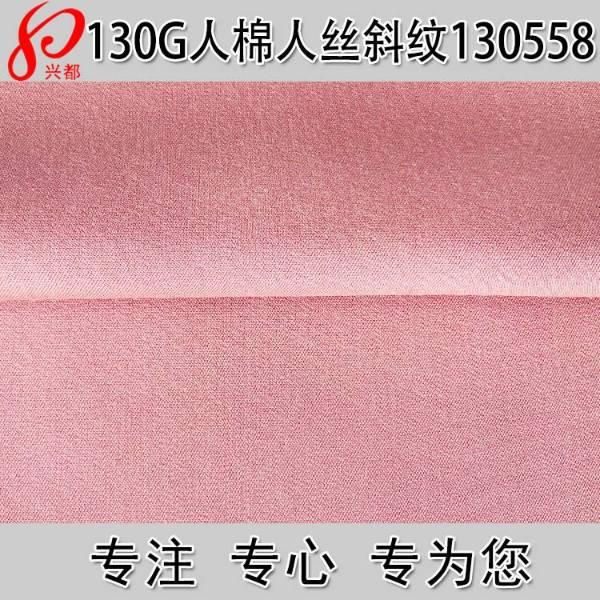 130558人丝人棉斜纹梭织衬衫面料