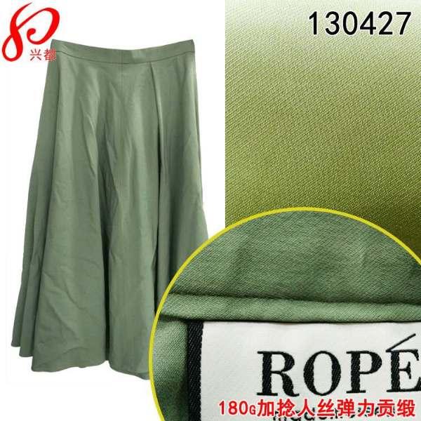 130427女装裙子人丝弹力面料