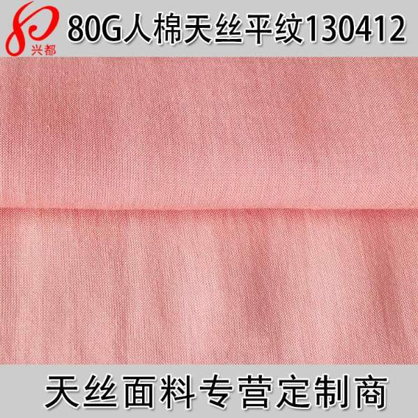 130412平纹人棉天丝梭织服装面料