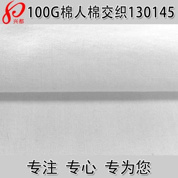 130145棉人棉交织平纹布 高档服装用布棉粘府绸