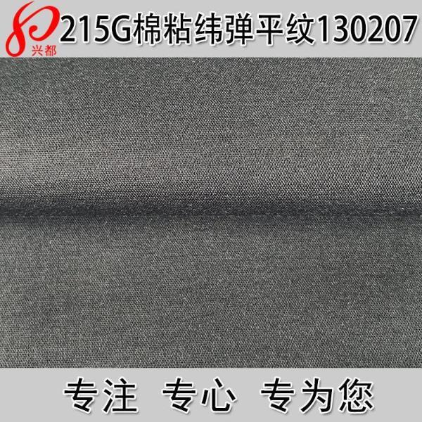 130207棉粘纬弹平纹布   棉人棉弹力布