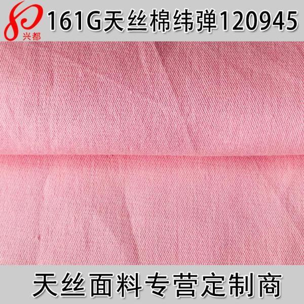 120945天丝棉弹力斜纹面料 休闲时装面料