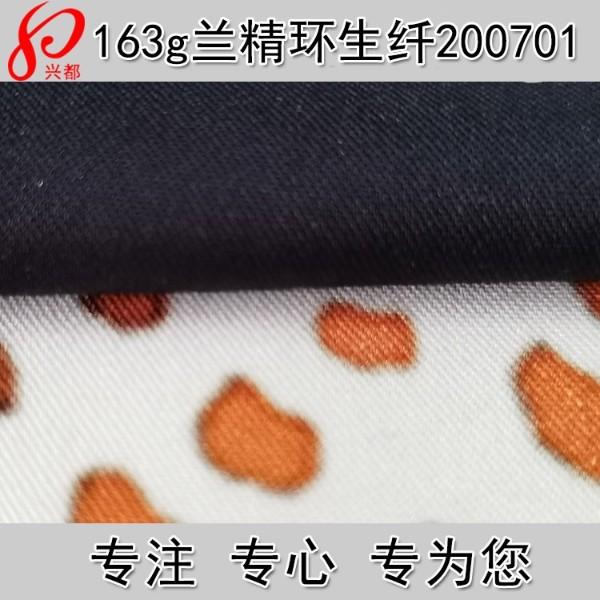 200701全兰精环保粘胶ECOVERO服装面料