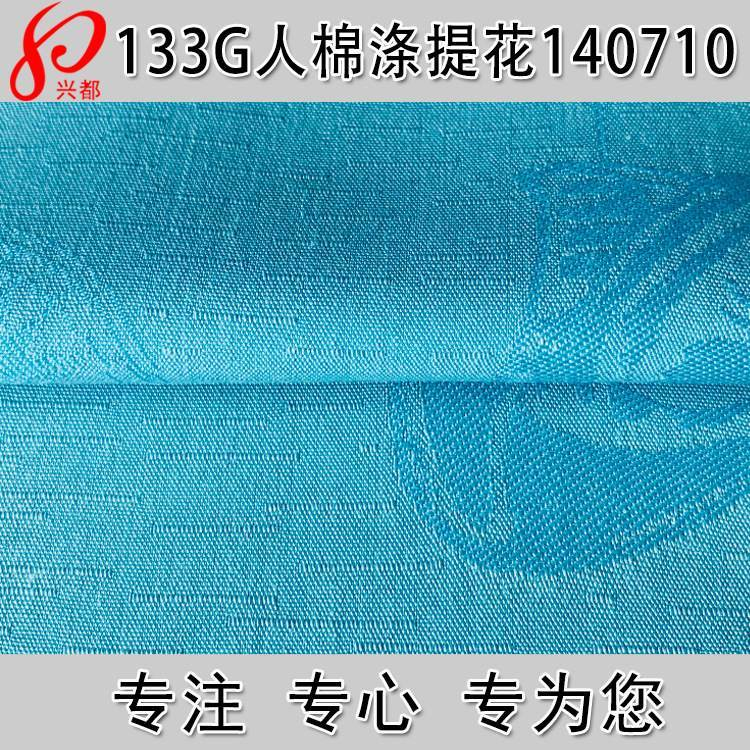 140710人棉涤纶提花春夏衬衫面料
