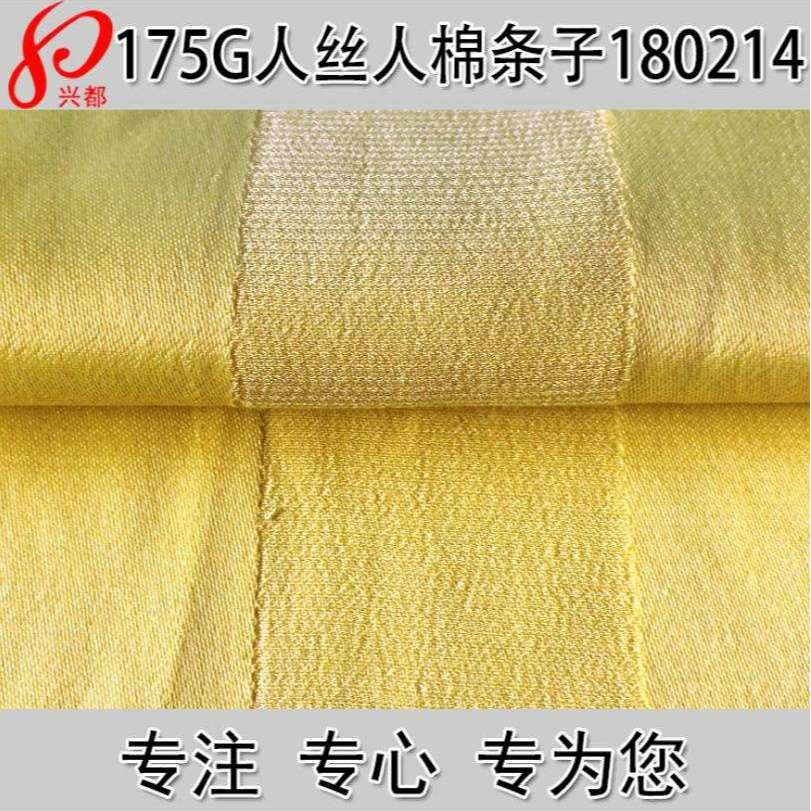 180214人丝人棉条子面料 春夏女装面料