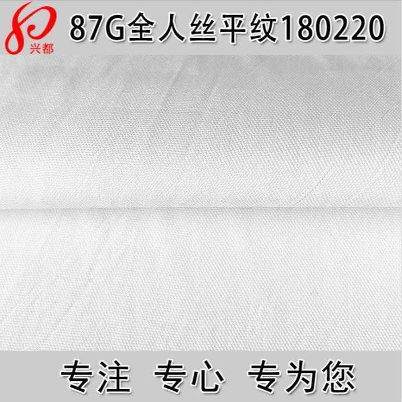 180220全人丝平纹面料 粘胶面料