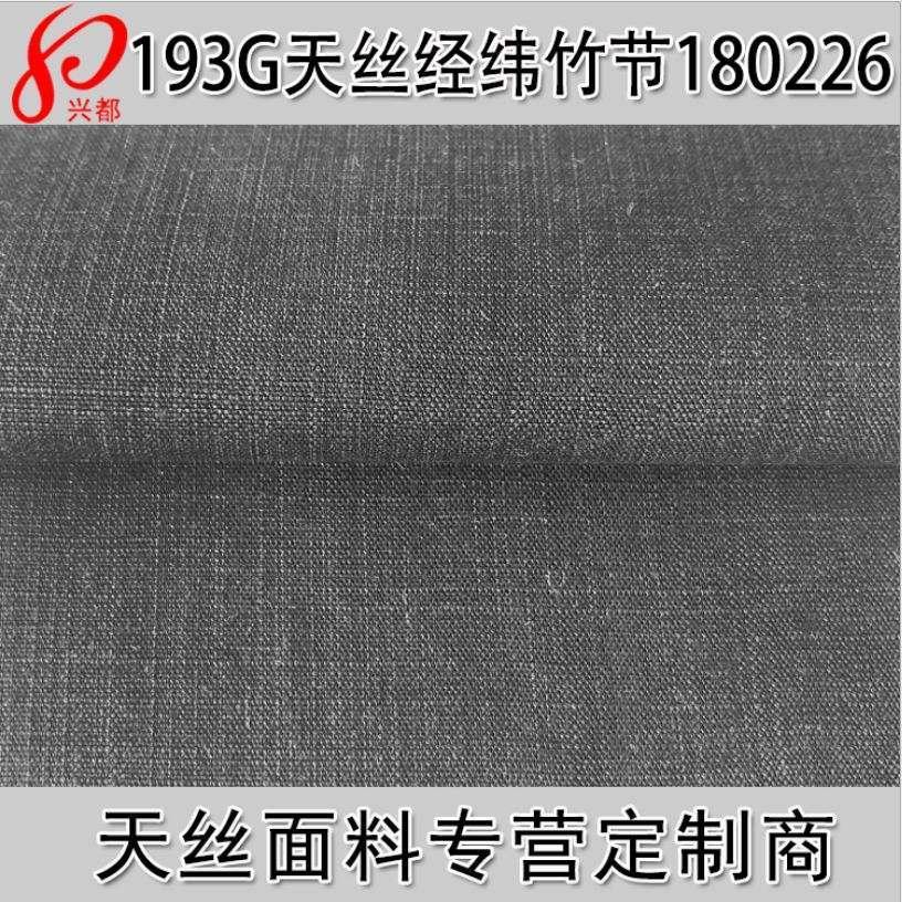 180226梭织平纹全天丝竹节面料