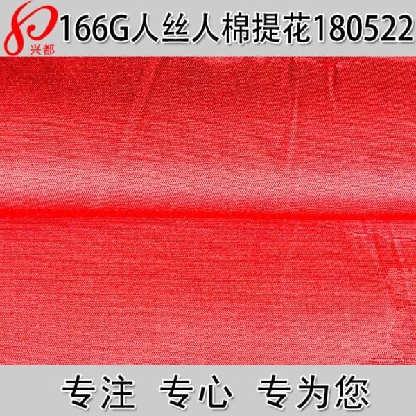 180522 人丝人棉弹力大提花面料 粘胶弹力抽象画提花布