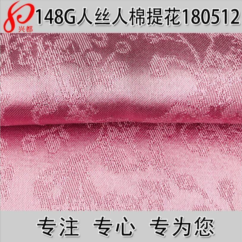 180512人丝人棉树花提花面料 女装连衣裙面料