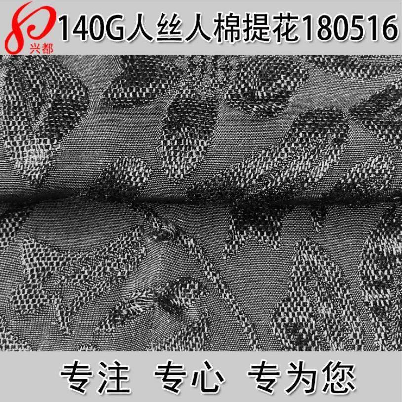 180516人丝人棉大提花 粘胶草花提花面料