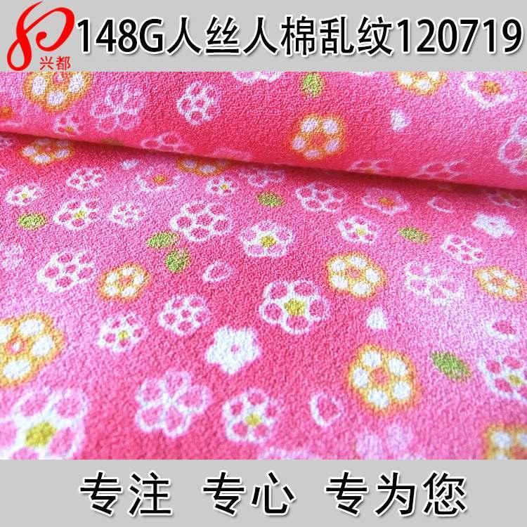 120719无光人丝人棉交织印花乱纹布