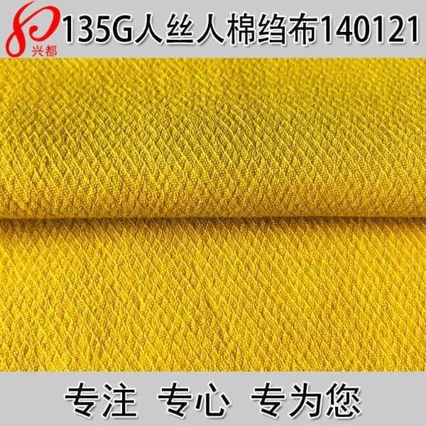 140121人丝人棉斜纹交织绉布面料