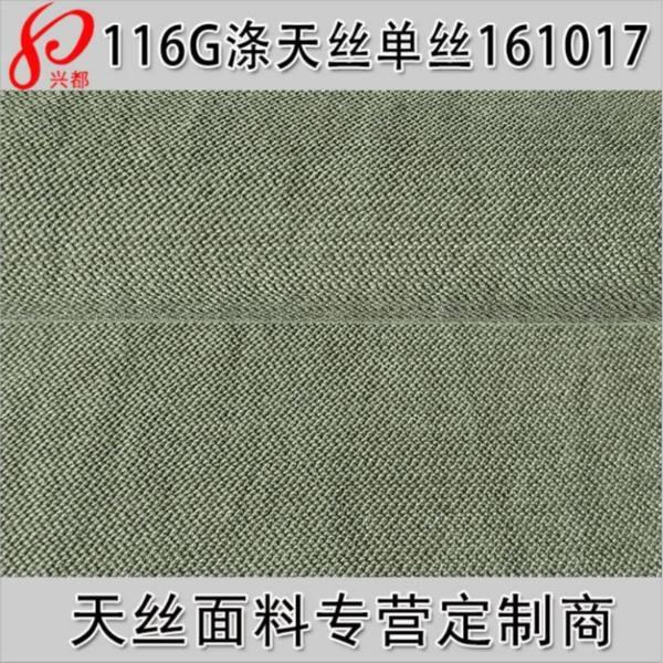 161017涤单丝天丝面料 春夏衬衫服装面料