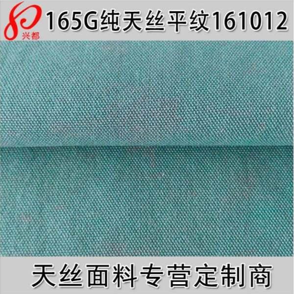 161012莱赛尔天丝平纹连衣裙面料
