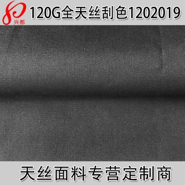 1202019莱塞尔梭织服装裤子面料