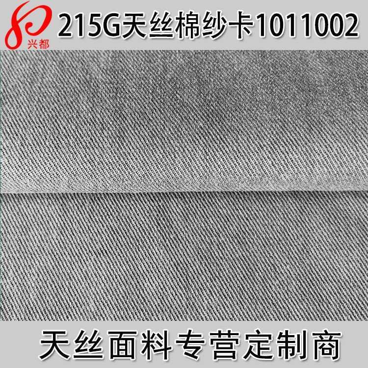 1011002天丝棉交织布  女装外套裤装面料