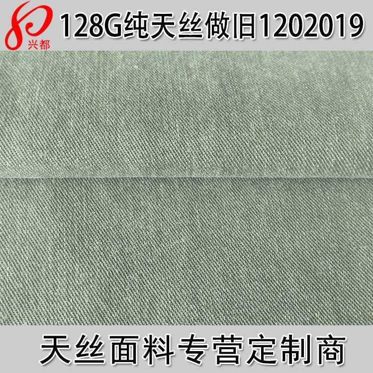 1202019纯天丝女装女裙面料
