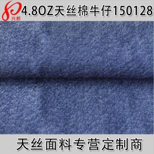 150128斜纹天丝棉牛仔面料 牛仔衬衫面料