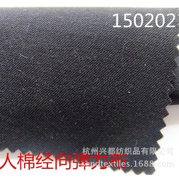 150202锦纶人棉经向弹力面料 高档女装裤子风衣面料