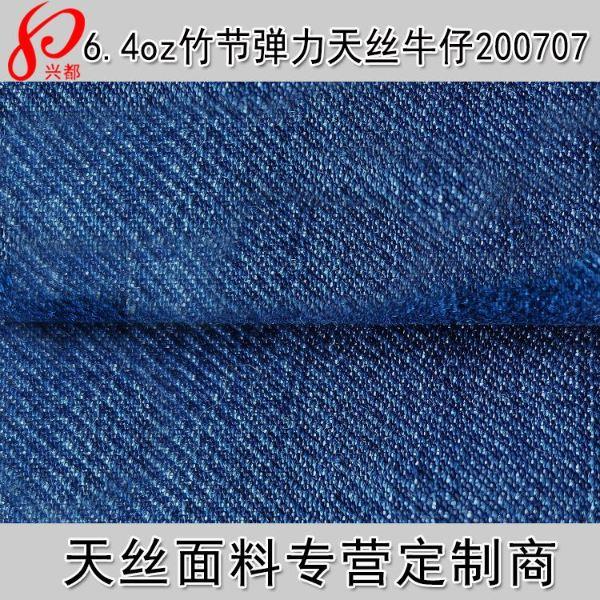 200707竹节弹力天丝牛仔裤装面料