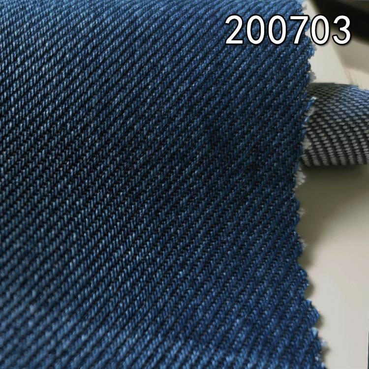 200703全天丝牛仔斜纹服装外套面料